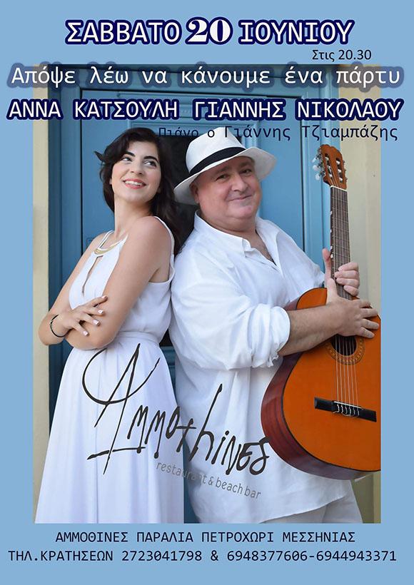 Γιάννης Νικολάου - Άννα Κατσούλη - Ammothines - 4 Thalasses - Restaurant Beach Bar - Messinia