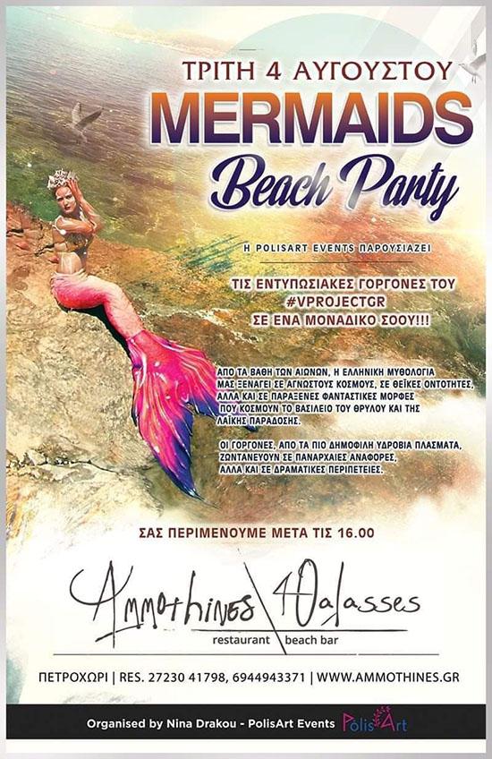 Mermaids Beach Party - Ammothines 4 Thalasses Beach bar - Petrochori Messinia