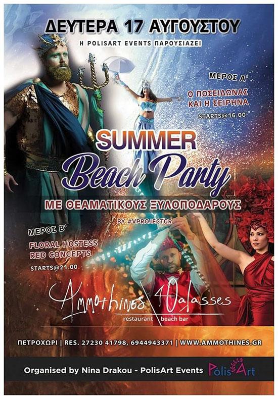 Summer beach party - Ξυλοπόδαροι - Ammothines 4 Thalasses Beach bar - Petrochori Messinia